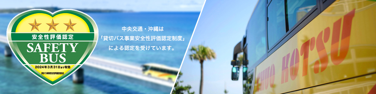 中央交通・沖縄は「貸切バス事業安全性評価認定制度」による認定を受けています。